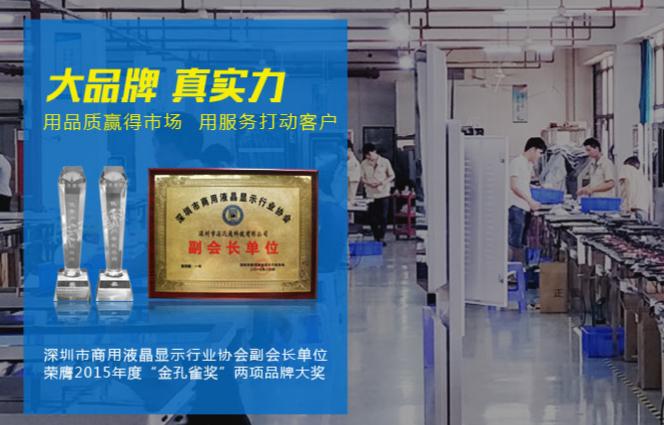 深圳市深远通科技有限公司创立于 2005 年,总部位于深圳国家级高新园区,是一家专注于商用液晶显示领域研发设计、生产、销售为一体的国家级高新技术企业。  深远通主要产品有液晶智能显示终端、液晶广告机、教学一体机、自助终端、大屏幕拼接、人脸识别终端、户外广告机等。公司在深圳光明新区建立了软硬件研发中心、海外销售部,设有标准厂房 10000 平方米,拥有多条国际先进的自动化流水线、万级标准无尘车间,涵盖产品外观结构设计、钣金加工、成品组装等全流程生产体系,可快速响应客户的产品柔性生产定制需求,亦可满足客户